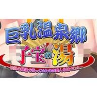Image of Kyonyuu Onsenkyou Kodakara no Yu ~Densetsu no Hitou de Matte Ita no wa Bijin Oyako Deshita~