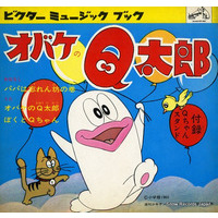 Image of Little Ghost Q-Taro