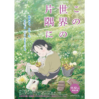 Image of In This Corner of the World