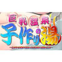 Image of Kyonyuu Onsen Kozukuri no Yu ~Yama no Naka no Hitou de Deatta no wa Bijin Oyako Deshita~