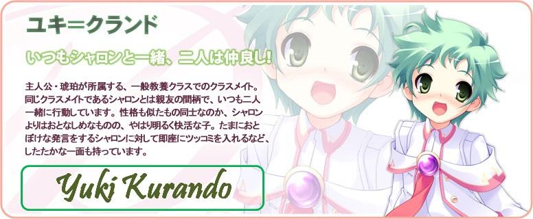Yuki Kurando