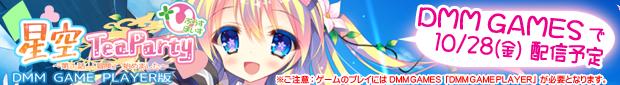 Hoshizora Tea Party