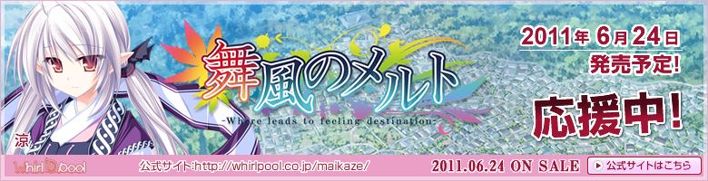 Maikaze no Melt ~Where leads to feeling destination~