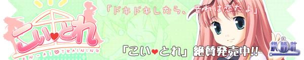 Koitore ~Ren-Ai Training~