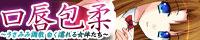 Koushin Houjuu ~Usamimi Choukyou Shiroku Nureru Nyotai-tachi~