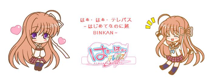 Haa Haa Telepath ~Hajimete Nanoni Chou Binkan~