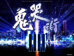 Kikokugai - The Cyber Slayer -