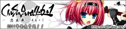 ChuSinGura 46+1