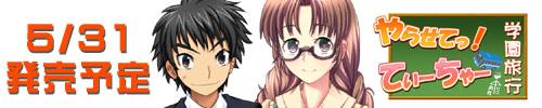 Yarasete! Teacher Shuugaku Ryokou