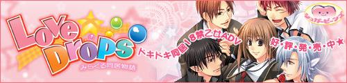 Love Drops ~Miracle Doukyo Monogatari~