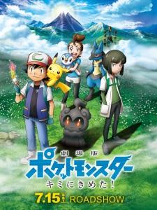 Pokémon the Movie 20: I Choose You!