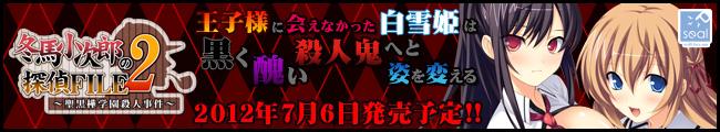 Detective Kojiro Touma File ~Murder at Black Birch Academy~