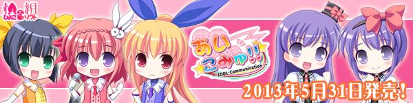 Icommu!! - Idol Communication-