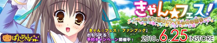 Can ☆ Fes! ~Itazura Majo to Naisho no Gakuensai~