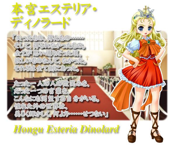 Hongu Esteria Dinolard