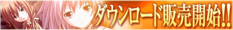Heliotrope -Sore wa Shi ni Itaru Kami no Ai-
