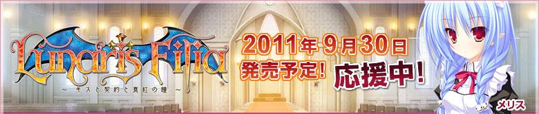 Lunaris Filia ~ Kiss to Keiyaku to Shinku no Hitomi ~