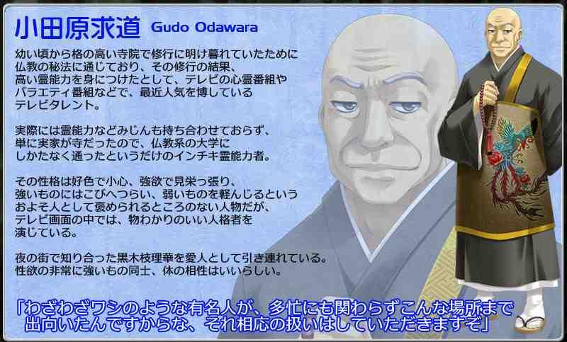 Gudou Odawara