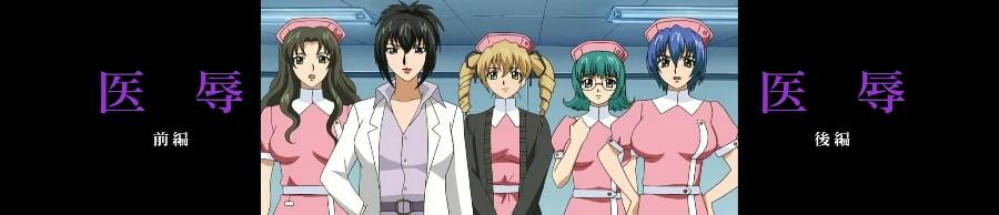 Medical Humiliation