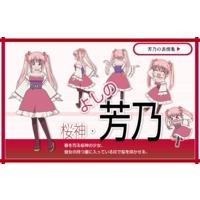 Image of Yoshino