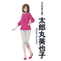 Image of Miyako Taromaru