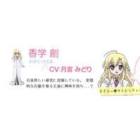 Profile Picture for Tsukuru Kagaku
