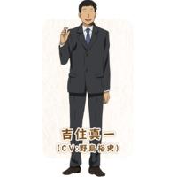 Image of Shinichi Yoshizumi