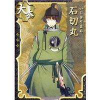 Image of Ishikirimaru