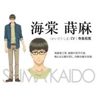 Image of Shima Kaidou