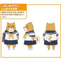 Image of Shiba Inuko-san