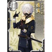 Image of Nakigitsune
