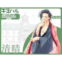Image of Kiyoharu