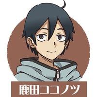 Image of Kokonotsu Shikada