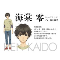 Image of Ren Kaidou