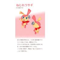 Image of Nejire Usagi