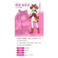 Image of Machiya Yuina