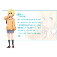 Image of Sunao Nako