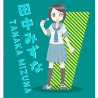 Image of Tanaka Mizuna