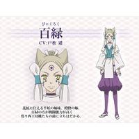 Image of Byakuroku