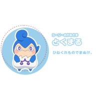 Image of Tokumaru