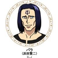 Image of Bara