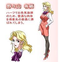 Image of Alice Nonoyama
