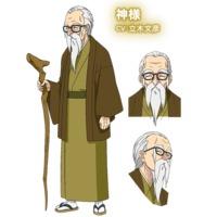 Image of Kamisama