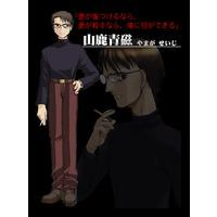 Image of Seiji Yamaga