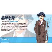 Image of Ken Yakushiji