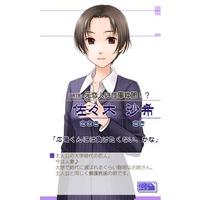 Image of Saki Sasaki