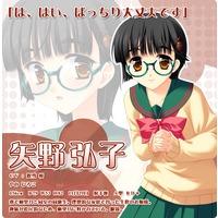 Image of Hiroko Yano