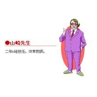 Image of Mr. Yamazaki