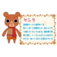 Profile Picture for Kenta