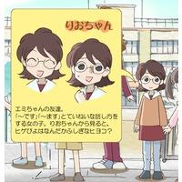Image of Rio-chan